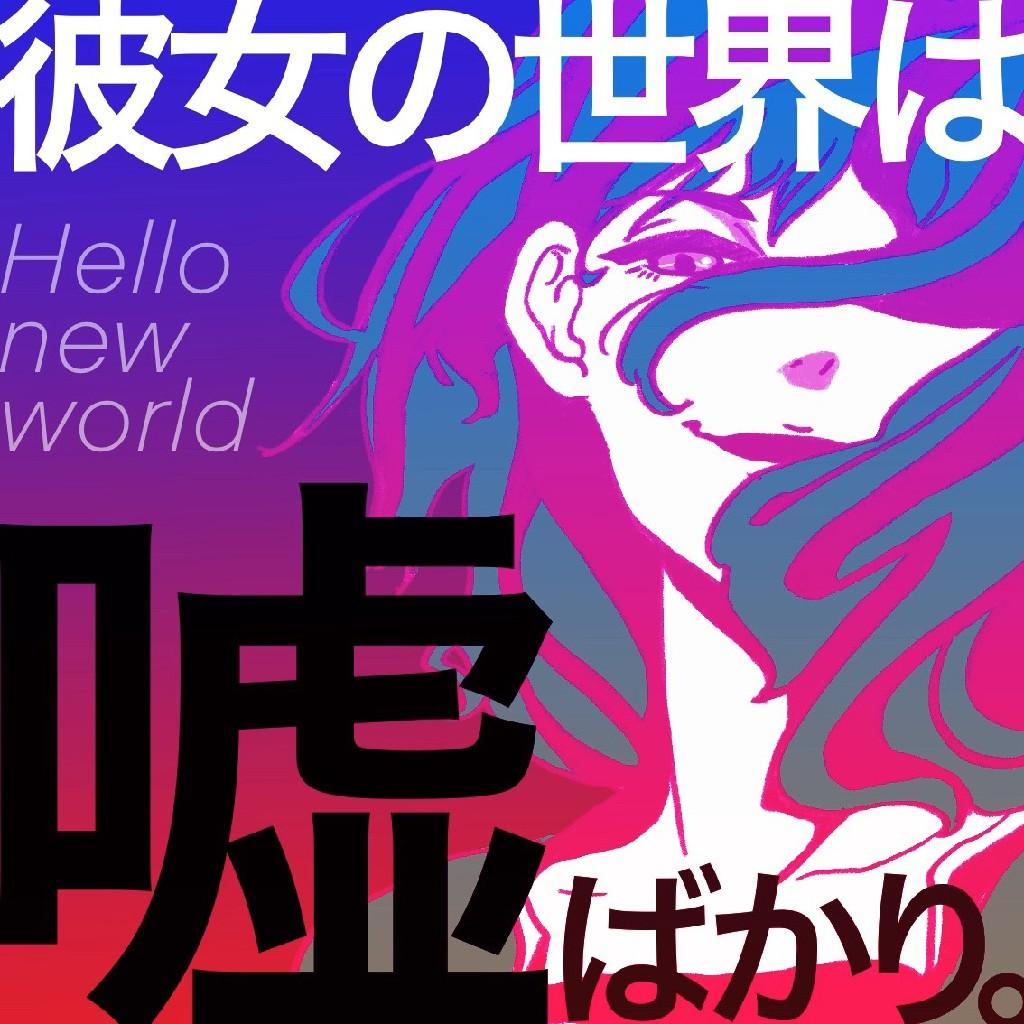 ニュース: HelloWorldのお時間です