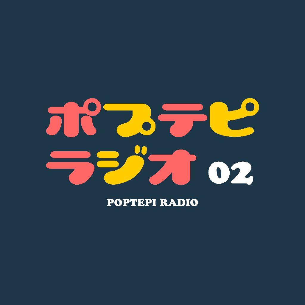 ポプテピラジオ02「乱心ラジオショッピング」withたにぞーさん♪