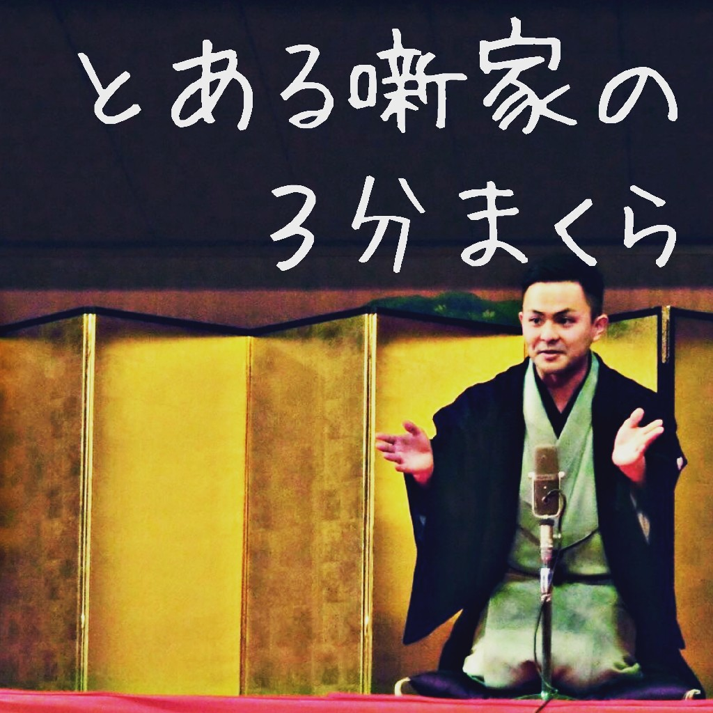 伊勢崎の仲良し老夫婦の天ぷら