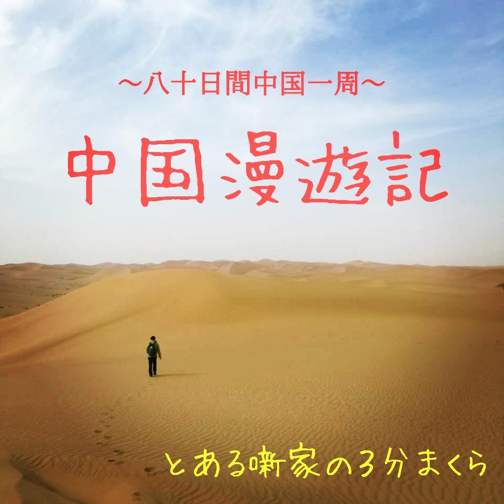 #4 珍しいスイーツの具 中国漫遊記