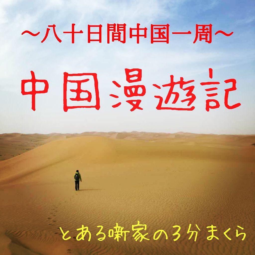 #24 遂に伝説の生き仏と対面 中国漫遊記