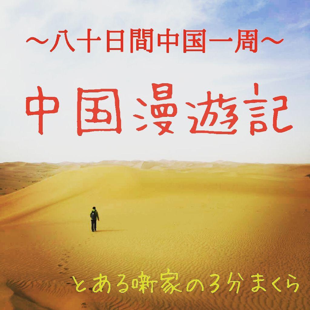 #39 万里の長城、西端の吊り橋にて 中国漫遊記