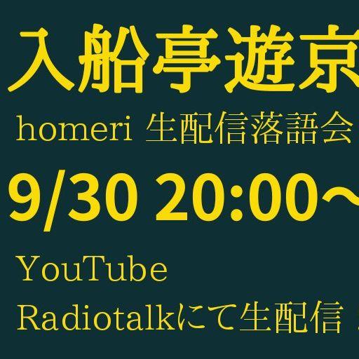 9.30(水)20時〜ライブ配信機能で落語会中継! そのお知らせとお便り読み!