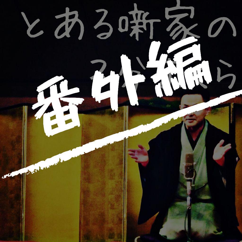 【おたより回】江戸落語と上方落語の違いはなんですか?