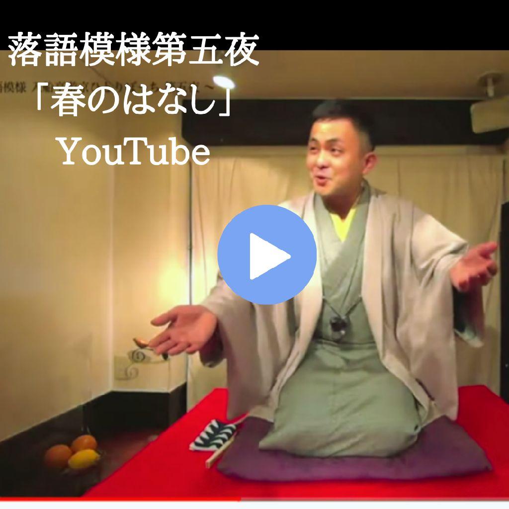 喫茶店落語会見どころ〜!(YouTube配信アーカイブあります😊)