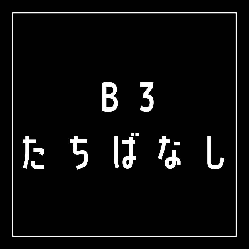 【B3】終演後に立ち話。