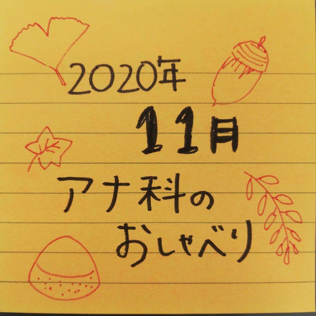 #12 日本の秋