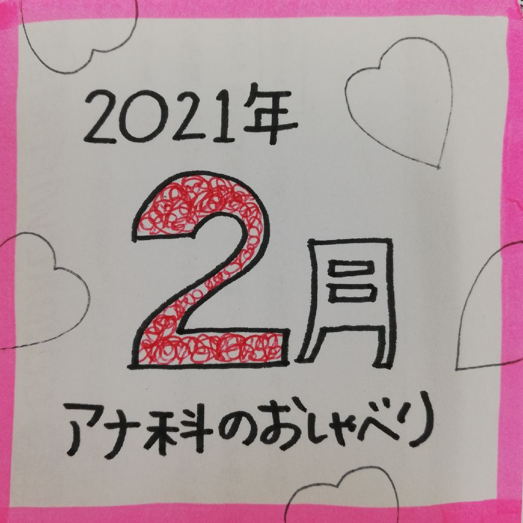 #23 バレンタインデーの色