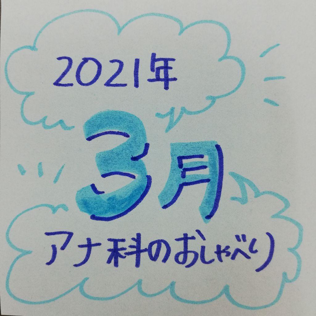 #28 中野TA卒業スペシャル