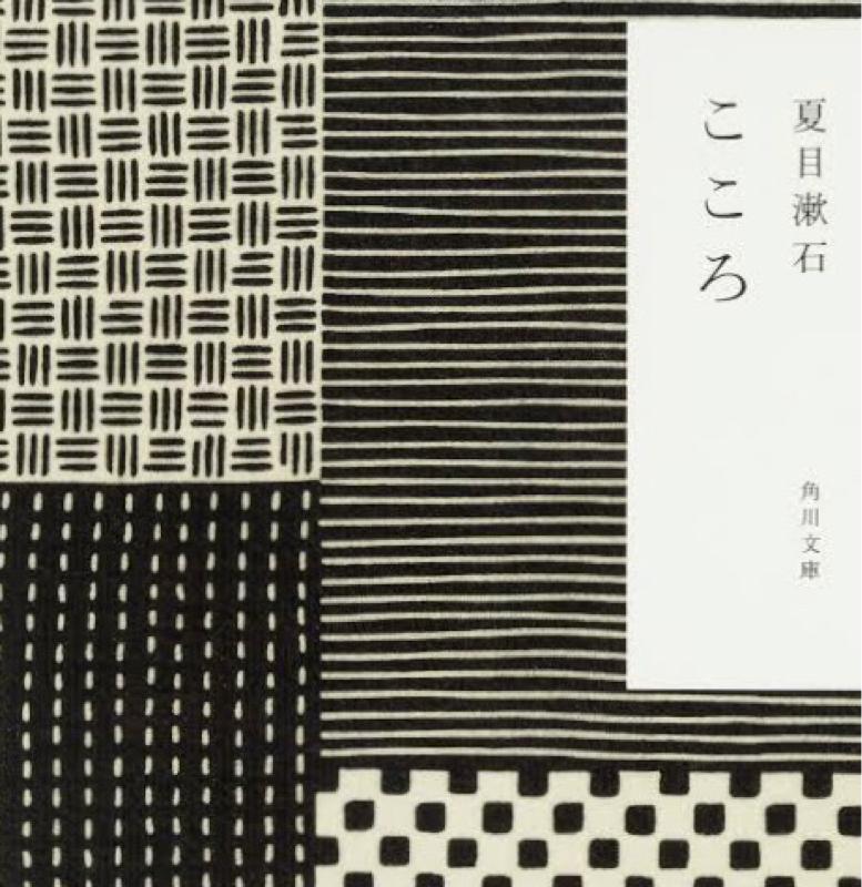 夏目漱石『こころ』下 先生と遺書 14