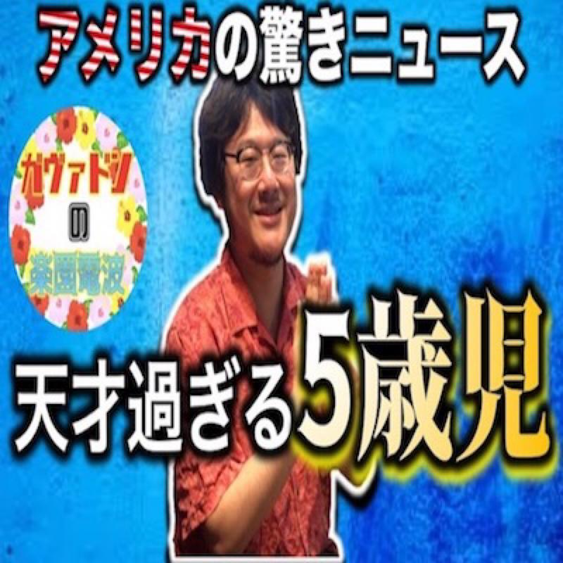 今週の神童ニュース【ガヴァドンの楽園電波】