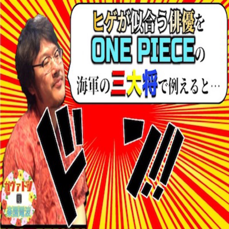 ヒゲが決め手?平成の三大将決定!!【ガヴァドンの楽園電波】