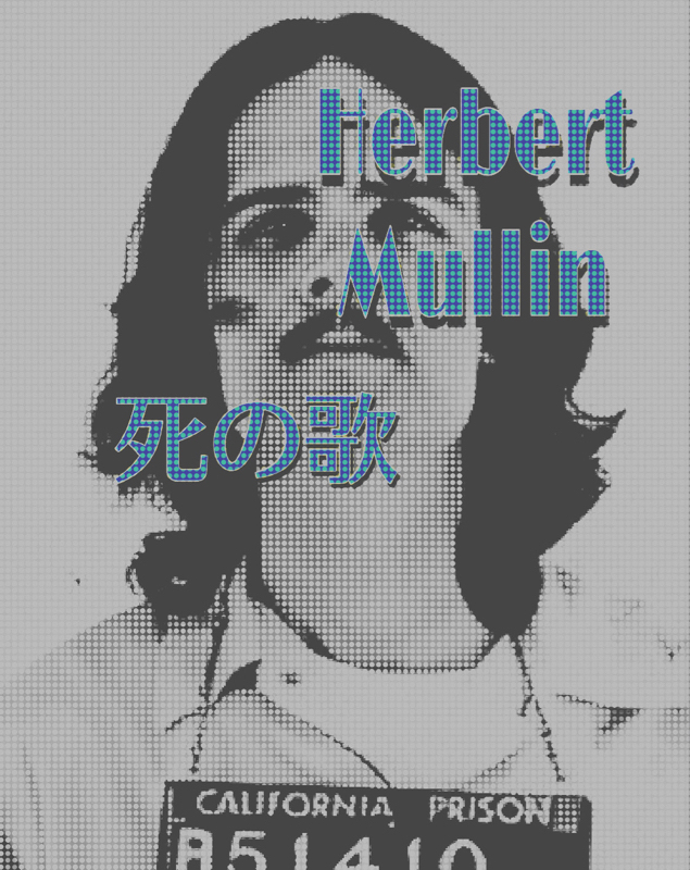 ハーバート・マリン「死の歌」 猟奇殺人鬼語り#2
