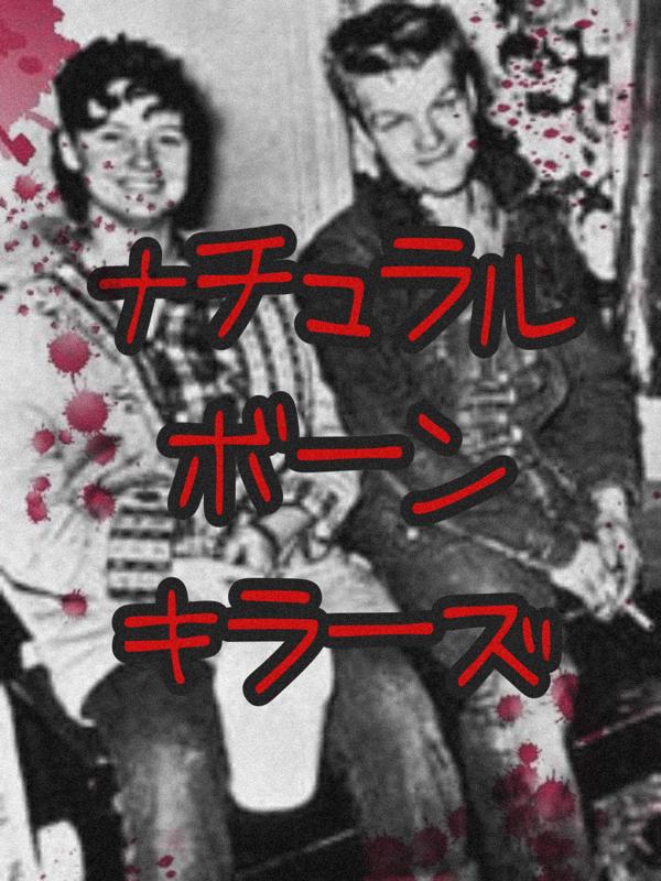 殺人逃避行/チャールズ・スタークウェザー/クライムトーク#1