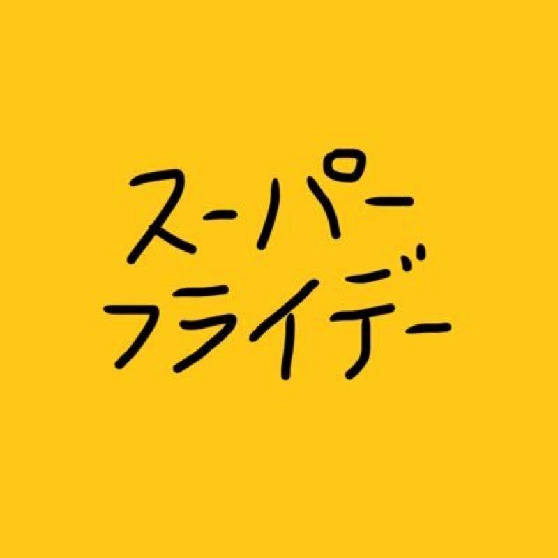 第8回 ゲスト スーパフライデー深田(前編)