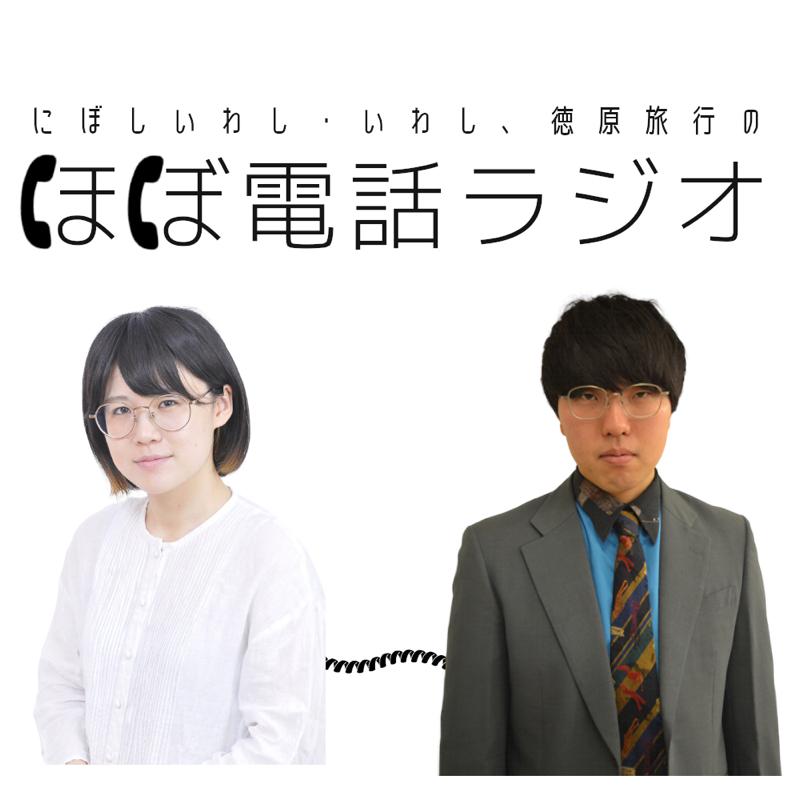 にぼしいわし・いわしと徳原旅行の『ほぼ電話ラジオ 』③