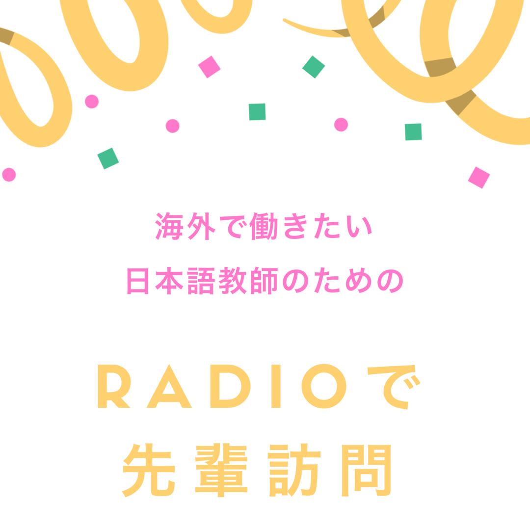 #22  ラジオ配信を始めて半年👏