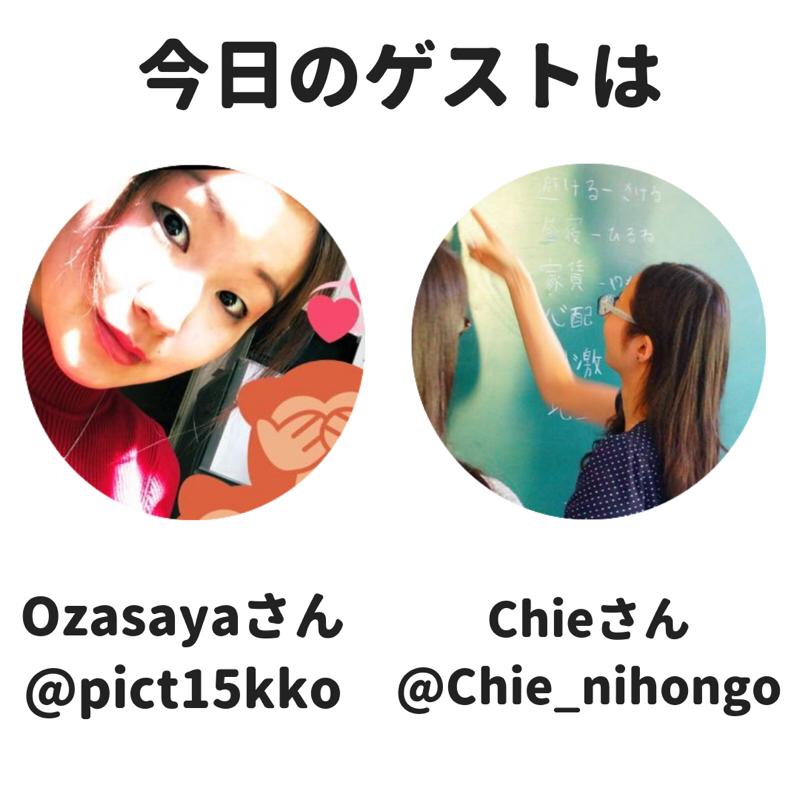 #32 【🇮🇸🇰🇬🇲🇳】今回のゲストはOzasayaさん&Chieさん