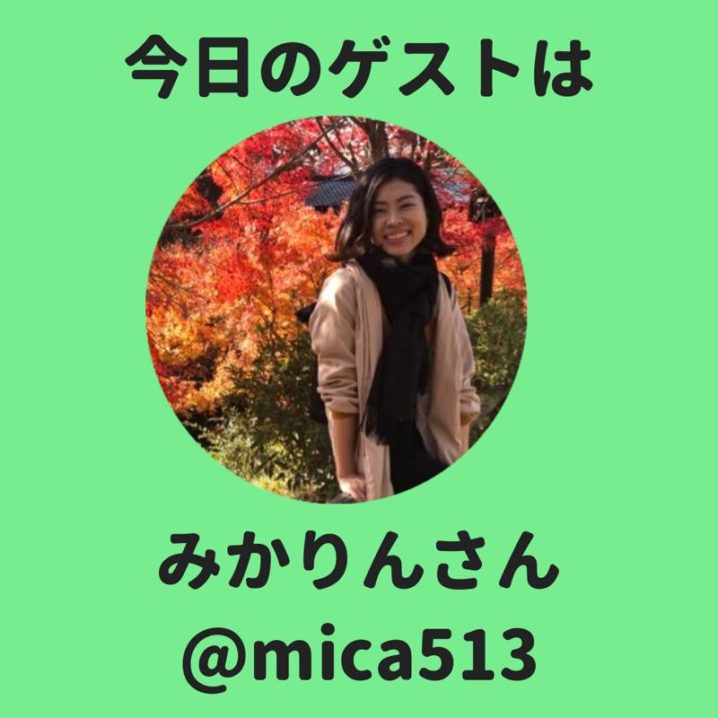 #19  【ブラジル🇧🇷】今回のゲストはみかりんさんです!