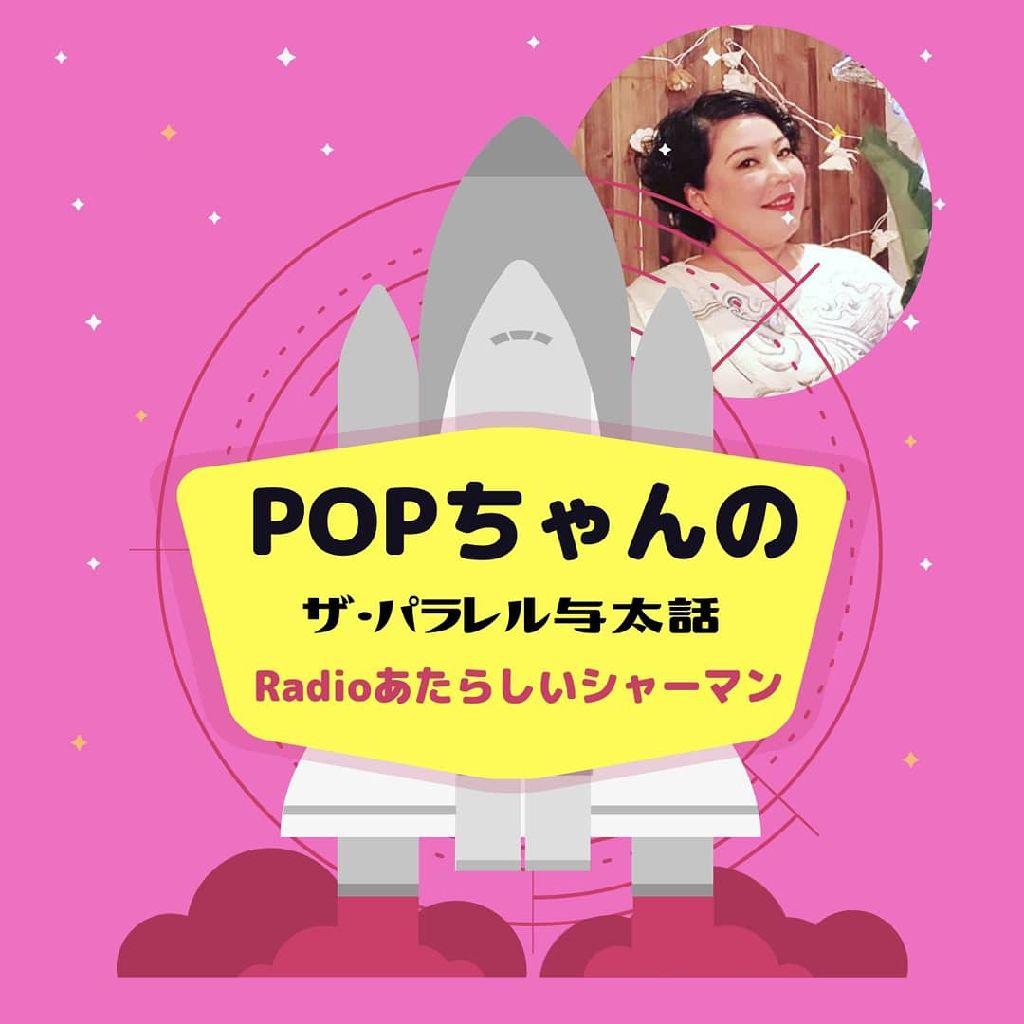 #3 POPちゃんの「アマコト」