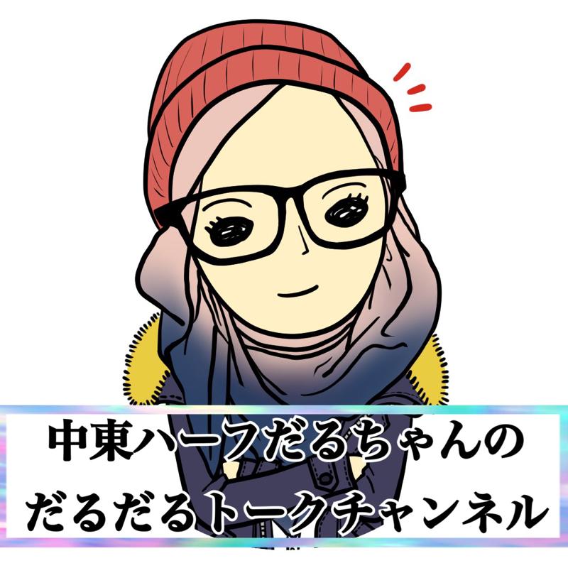 #67 【雑談】嫌われたくない!