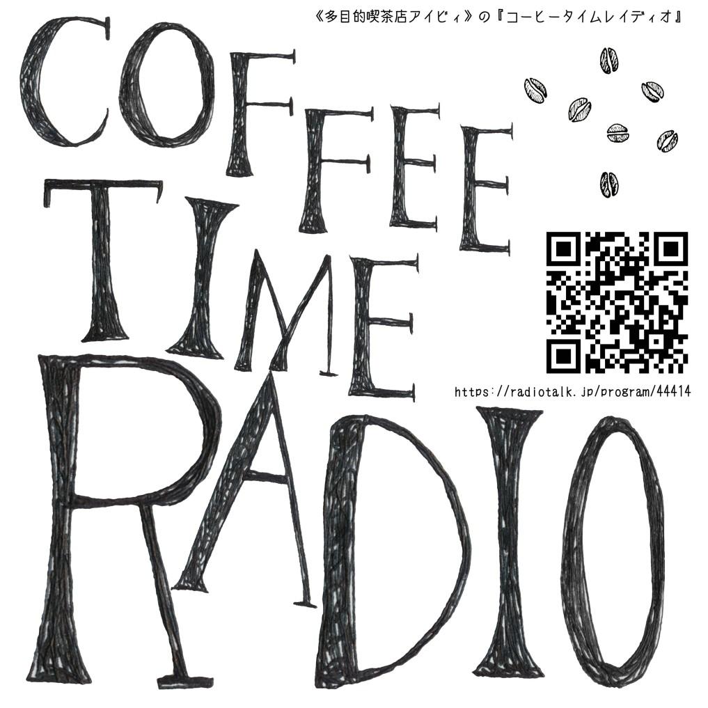 第6回《多目的喫茶店アイビィ》の『コーヒータイムレイディオ』トークテーマいただきました(一人語り)