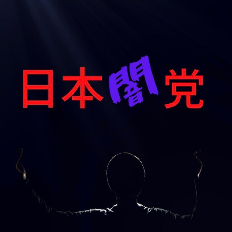 日本社会の闇を深掘りしてトークしていきます!