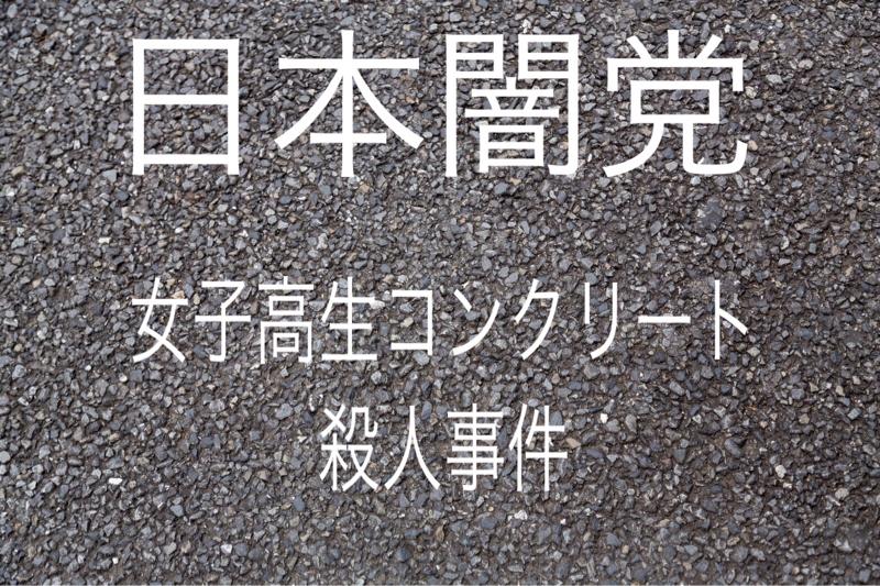 女子高生コンクリート事件