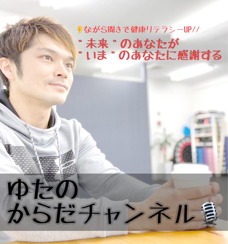 #330【情報】準備運動のススメ 足首編