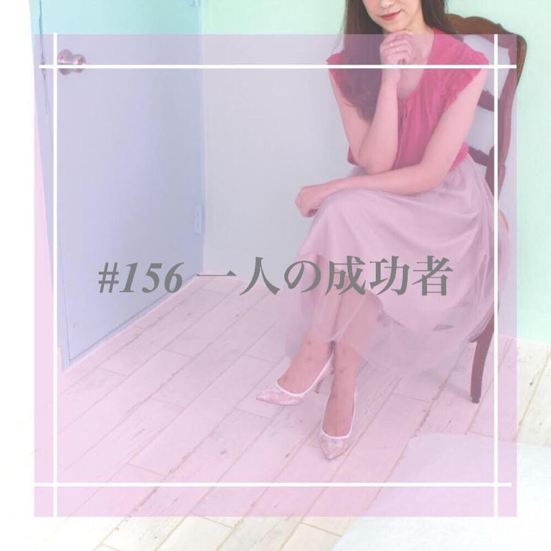 #156 一人の成功者