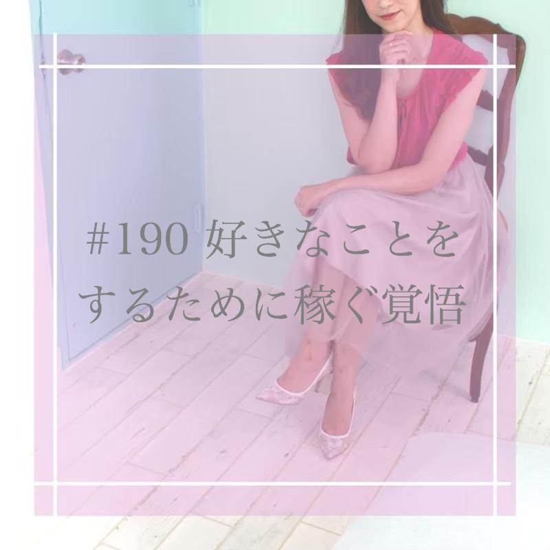 #190 好きなことをするために稼ぐ覚悟