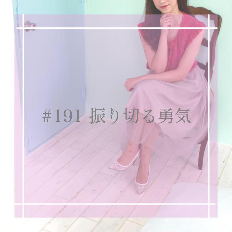 #191 振り切る勇気