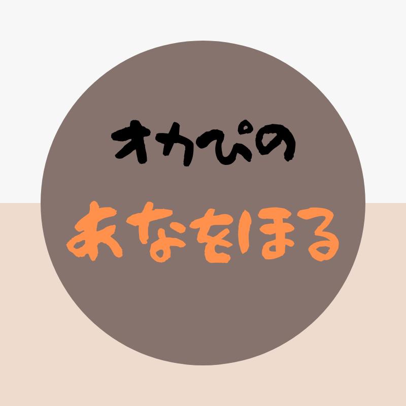 #6 親子丼にニンニクはNG