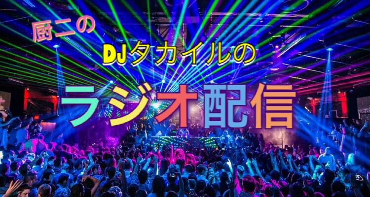 #01. タカイルのほろ酔いラジオ(ディレクターさんパニック!?)