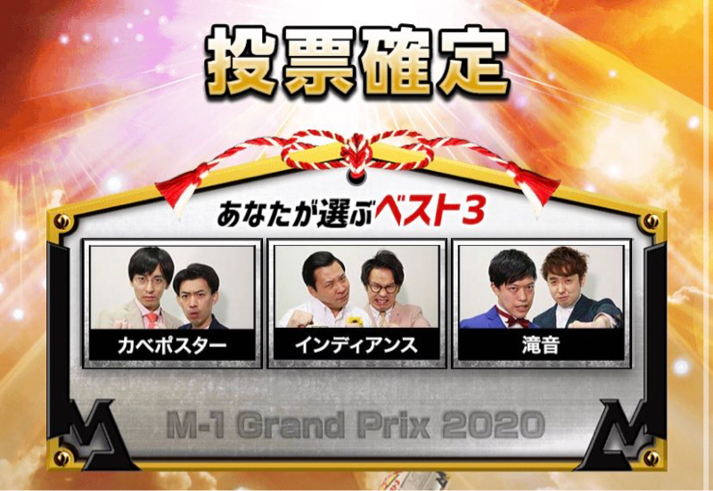 【M-1グランプリ】敗者復活戦編