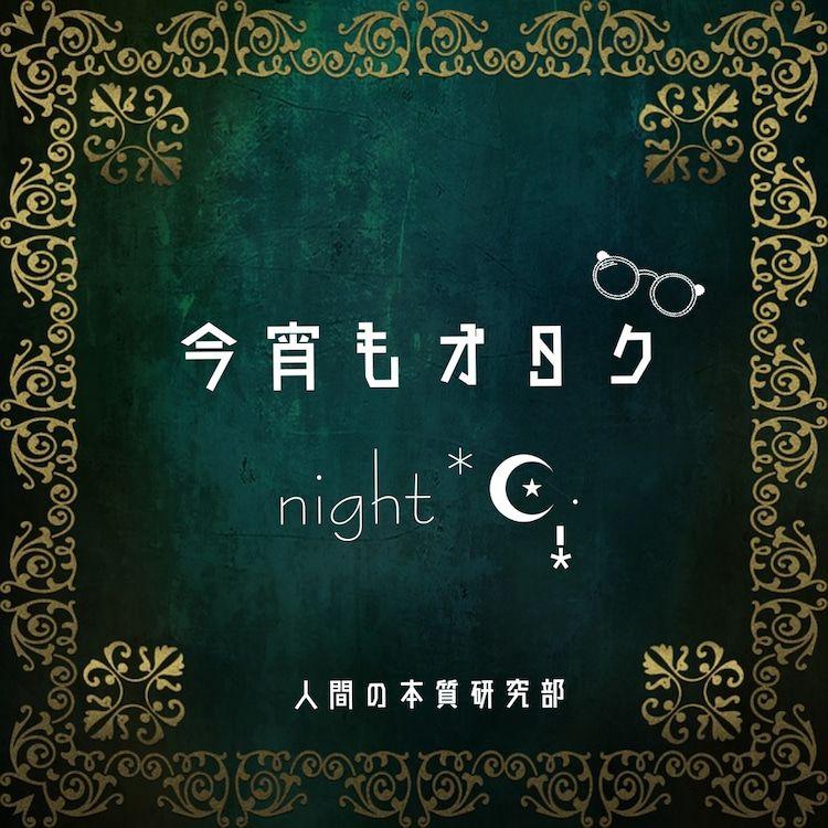 今宵もオタクnight~人間の本質研究部ラジオ~