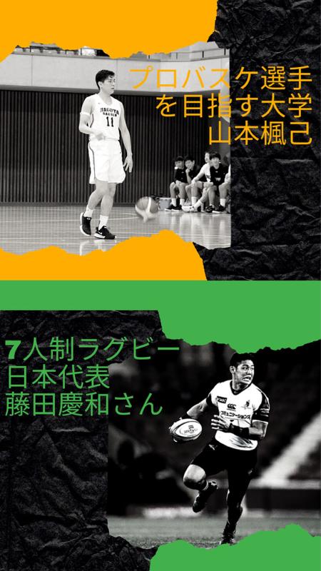 YOSHIの部屋🏡 チャレンジャーズ✨山本楓己 プロバスケット選手への道#1