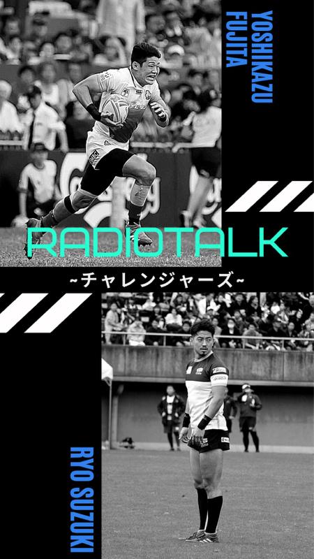 YOSHIの部屋🏡 チャレンジャーズ✨ 鈴木亮 プロラグビー選手への道 #2