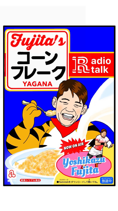 YOSHIの部屋🏡 トップリーガーは自粛期間中何をしているのか? 川上剛右 #3