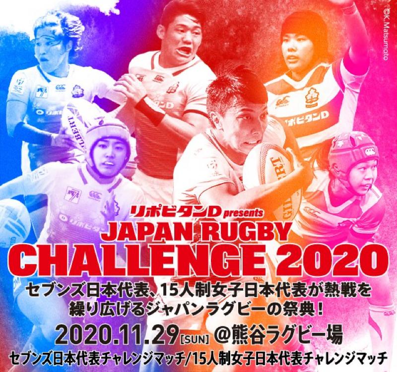 YOSHIの部屋🏡 JAPAN RUGBY CHALLENGE 2020🇯🇵