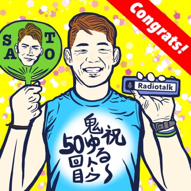 YOSHIの部屋🏡鬼ゆる〜トークシリーズ50