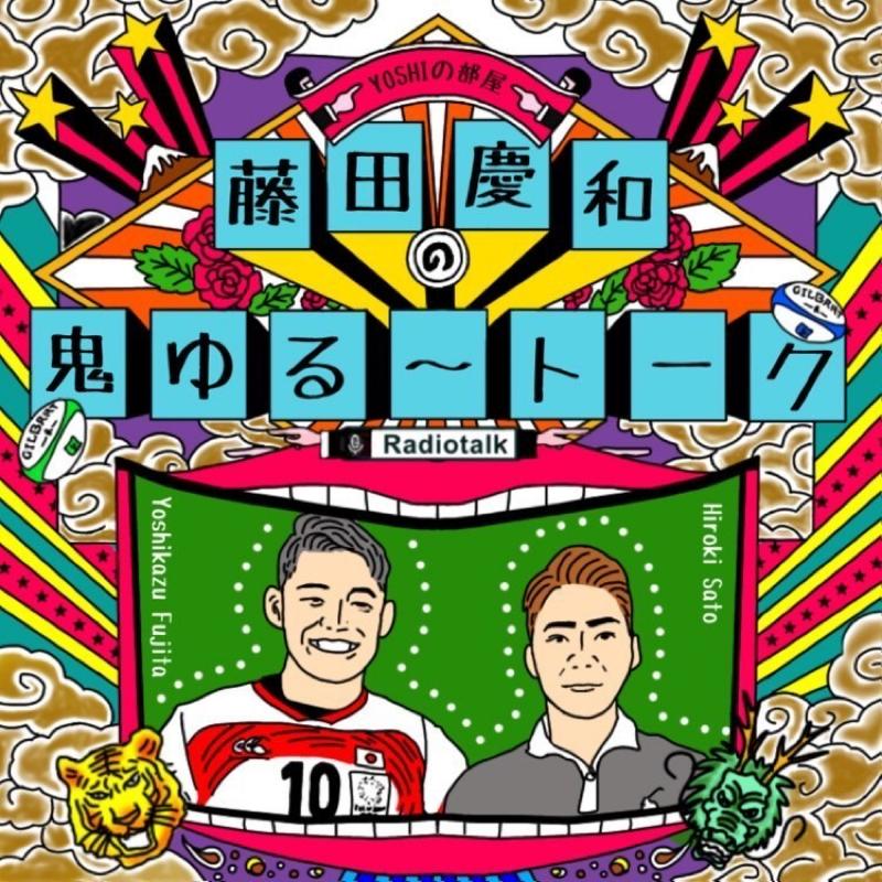 YOSHIの部屋🏡鬼ゆる〜トークシリーズ85