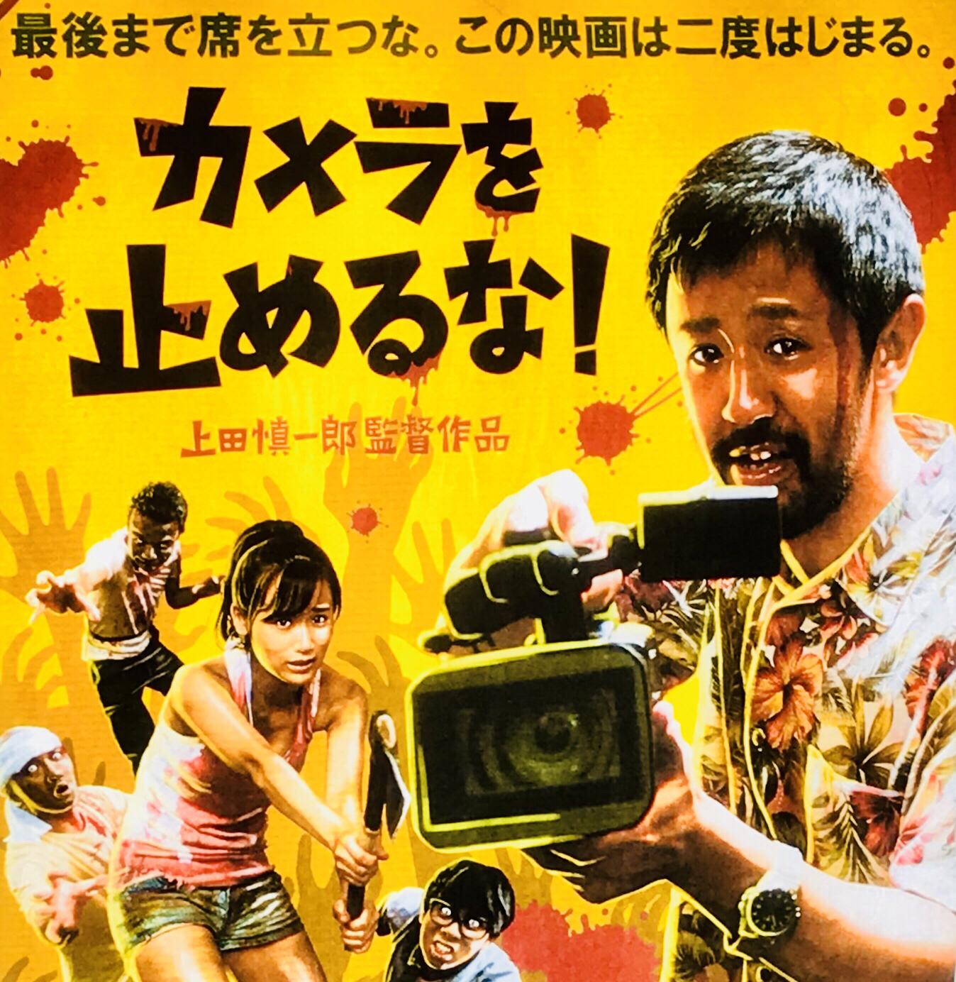 # 4   あの映画をカメラマン視点で観てきた!  その1