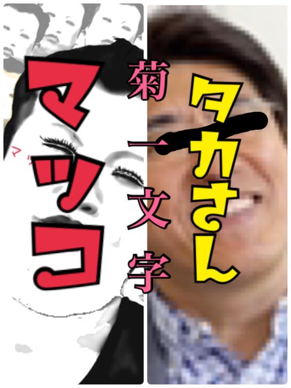 マッコとタカさんで菊一文字