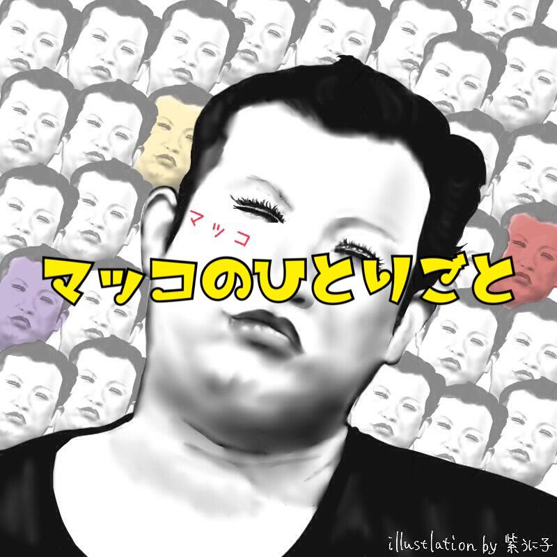 マッコの独り言 沢山呑んだ 森本レオ アイドル