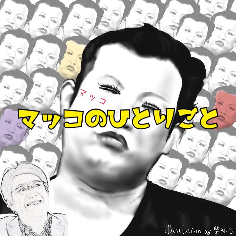 マッコの独り言 ADが東京上野クリニック