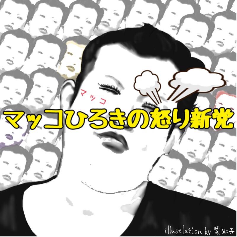マッコひろきの怒り新党#6 ザッキーさん