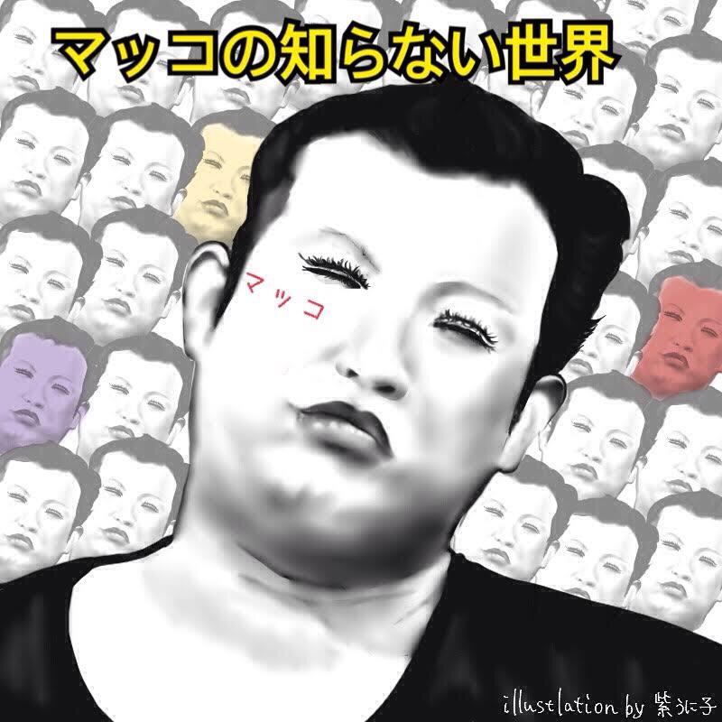 マッコの知らない日本酒の世界2
