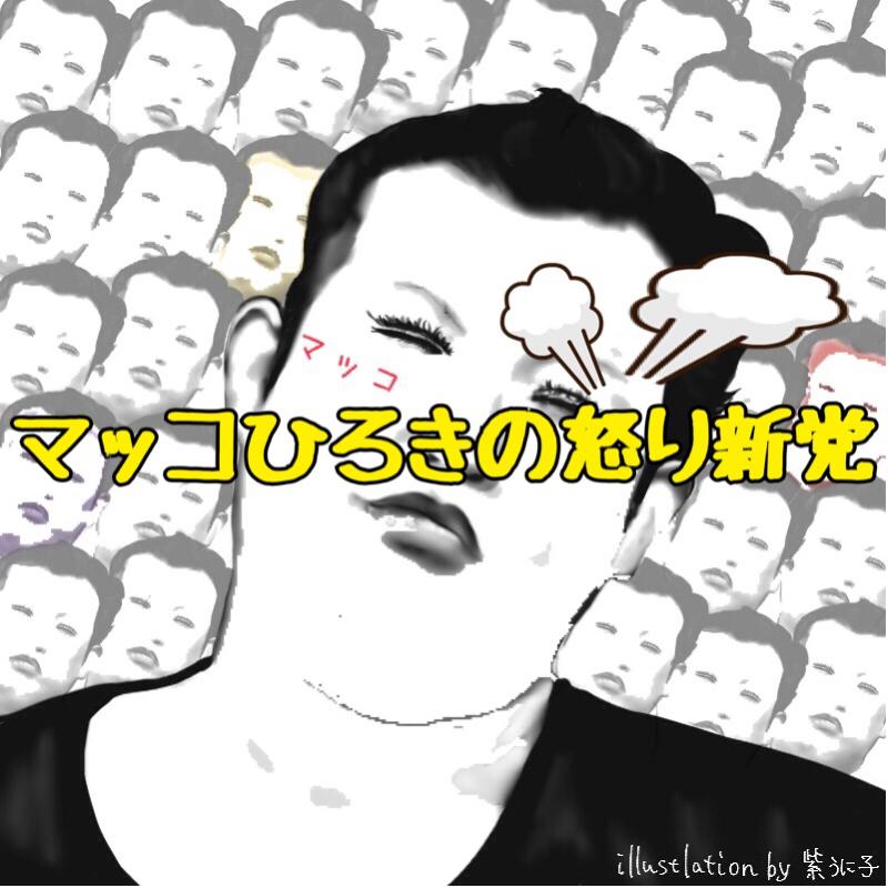 マッコひろきの怒り新党#8 ゆーさとさんからのお怒り