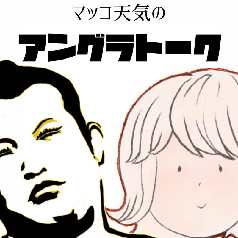 マッコ天気アングラトーク#8西田敏行